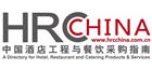 中国酒店工程与餐饮采购指南